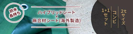 ハイブリッド+麻合材シート10tセット