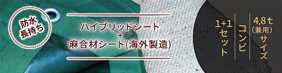 ハイブリッド+麻合材シート4,8tセット
