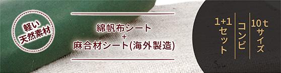 綿帆布+麻合材シート10tセット